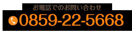 0859225668